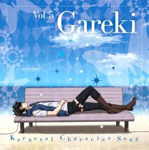 TVアニメ 「カーニヴァル」 キャラクターソング Vol.5 花礫(CV:神谷浩史)作曲・編曲担当