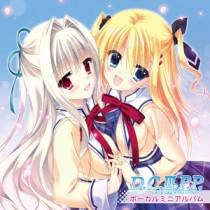 PCゲーム 「D.C.III P.P. ~ダ・カーポIII プラチナパートナー~」 ボーカルミニアルバムに2曲収録