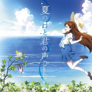 TVアニメ 「グラスリップ」イメージソング「ルーセントアイズ」作曲・編曲を担当