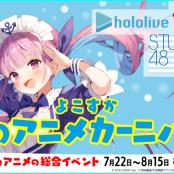 animefes-main-thumb-760xauto-3649
